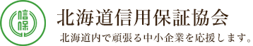 北海道信用保証協会 道内で頑張る中小企業を応援します。